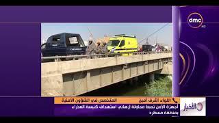 الأخبار - أجهزة الأمن تحبط محاولة إرهابي استهداف كنيسة العذراء بمنطقة مسطرد
