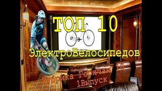электрический велосипед. ТОП 10 Элктровелосипедов  1 выпуск Рубрики Горячая десятка