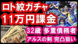 星ドラ 実況「11万円のコラボガチャ!アルスの剣を完凸したい!」