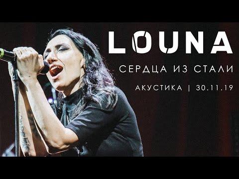 Смотреть клип Louna - Сердца Из Стали