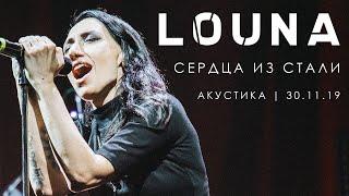 LOUNA - Сердца из стали (Акустика) / LIVE / 2020