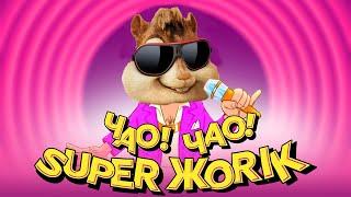 Супер Жорик - Чао! Чао! // Элвин и Бурундуки - Супер Жорик - Чао! Чао! // Alvin the Chipmunks Song