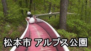 アルプス公園(長野県松本市) 紹介動画