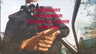 Беспредел сотрудников полиции вызов в магазин ч. 2 юрист Вадим Видякин