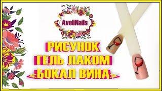 ♥ Рисунок гель лаком ♥ Бокал вина ♥ Простой/быстрый  дизайн ♥