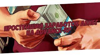 Простейший заработок денег на ADVANCE-RP [18+]