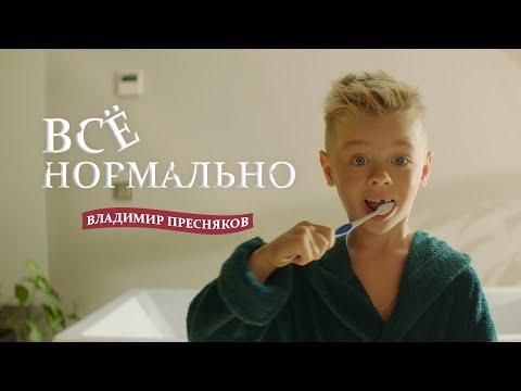 Смотреть клип Владимир Пресняков - Всё Нормально