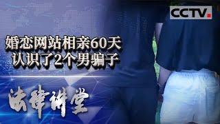 """《法律讲堂(生活版)》 20201222 贪婪的""""恋人""""  CCTV社会与法 - YouTube"""
