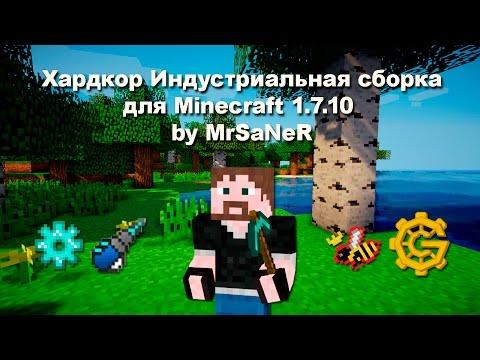 Сборки Майнкрафт 1.7.10 с модами