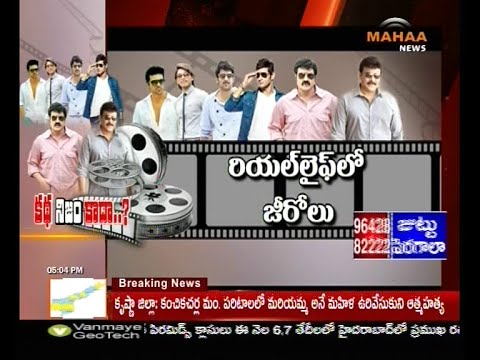 Why Tollywood Heroes
