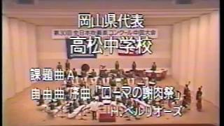 高松中学校 第30回全日本吹奏楽コンクール中国大会 1989年