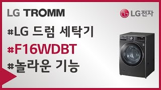 LG TROMM 세탁기 - 세탁기의 모든 것(F16WD…