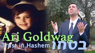 ARI GOLDWAG - BIT'CHU - Trust in Hashem [Official Video] ארי גולדוואג - בטחו - קליפ רשמי