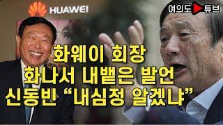 """[여의도튜브] 화웨이 회장 화나서 내뱉은 발언 신동빈 """"내심정 알겠냐"""""""
