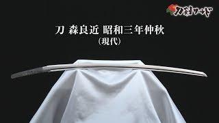 刀 森良近 日本刀【刀剣ワールド】YouTube動画