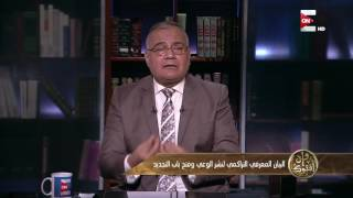 وإن أفتوك: حكم الغنــاء والموسيقى في الفقه الإسلامي .. د. سعد الهلالي