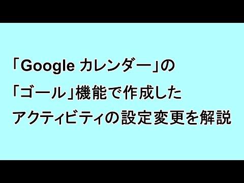 「Google カレンダー」の「ゴール」機能で作成したアクティビティの設定変更を解説