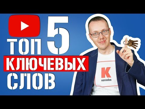 Топ 5 ключевых слов для максимума просмотров на YouTube. Новое на платформе [07.08.19]