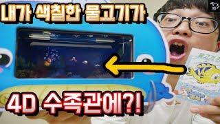 4D 아쿠아큐브! 내가 색칠한 물고기가 현실화 된다! 증강현실 장난감! [겜도리]
