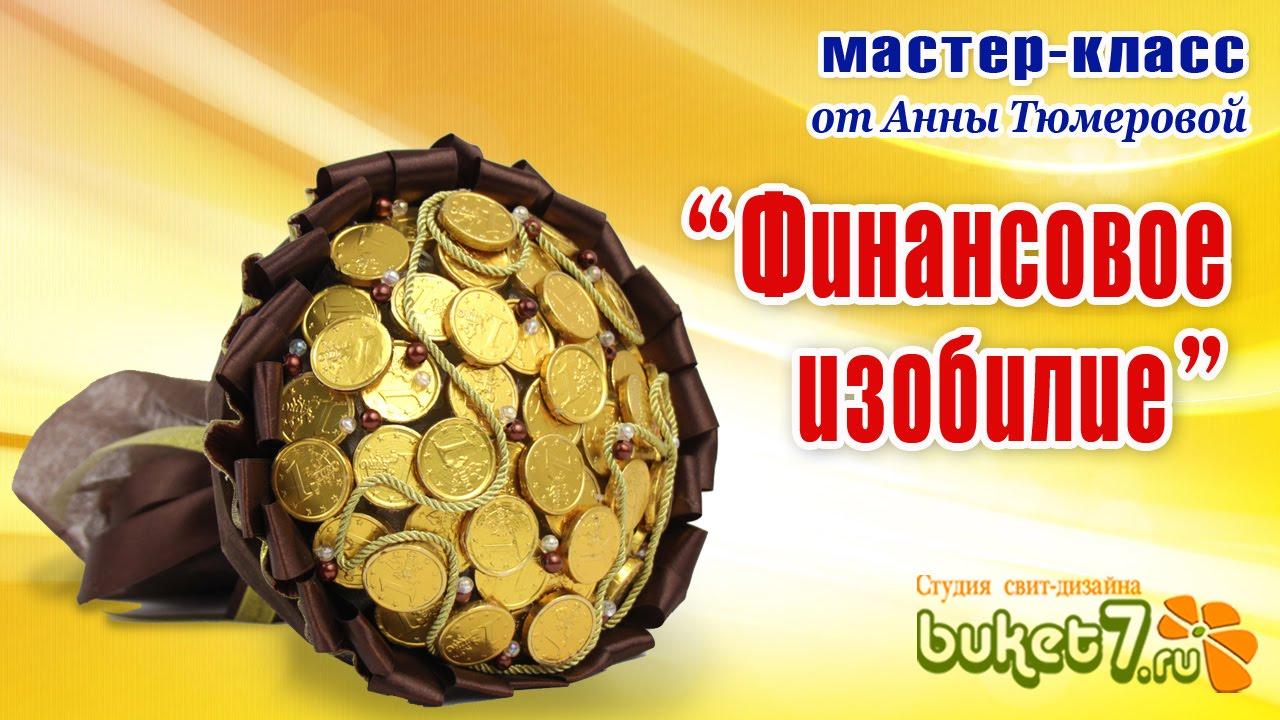 Букеты от монет