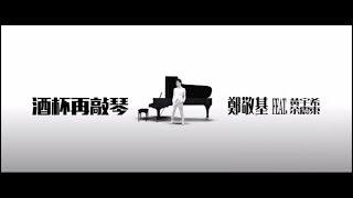 Repeat youtube video 鄭敬基《酒杯再敲琴》feat. 黃宇希、余震東 官方完整MV