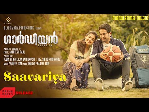 സാവരിയാ ഹോ സാവരിയാ | Saavariya Lyrics In Malayalam | Guardian Movie Songs Lyrics