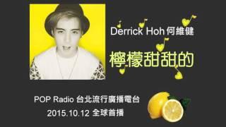 20151012 POP Radio 台北流行音樂電台 全球首播 何維健 - 檸檬甜甜的 Mp3