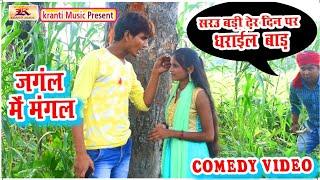 || #COMEDYVIDEO || #JANGAL ME MANGAL || #BHOJPURI COMEDY VIDEO || #KRANTI MUSIC