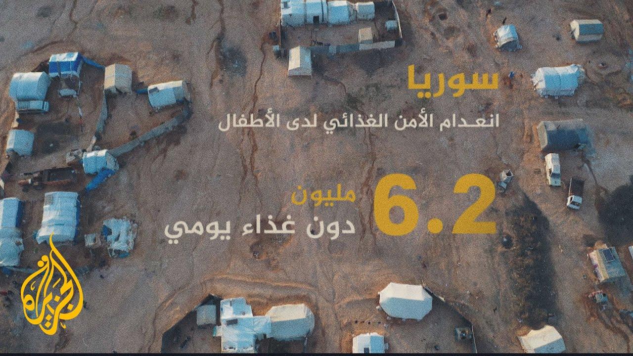 6 ملايين طفل سوري معرضون لخطر نقص الغذاء في مخيمات شمالي سوريا