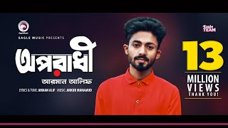Download Video Arman Alif | Oporadhi | অপরাধী | Bengali Song | 2018 MP3 3GP MP4