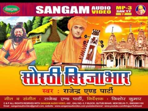 Bhojpuri Poranik Katha सोरठी बिरजाभार भाग01 Sorthi Virjabhar Vol 01