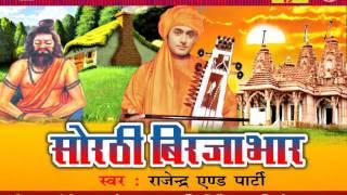 Bhojpuri Poranik Katha Sorthi Virjabhar Vol 01 सोरठी बिरजाभार भाग  01