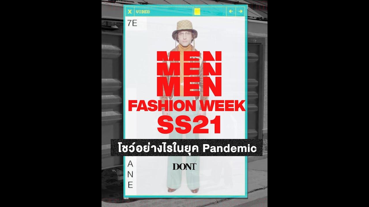 Men Fashion Week SS2021