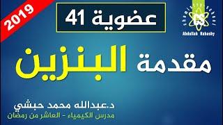 41-  مقدمة البنزين - كيمياء عضوية - عبدالله محمد حبشي