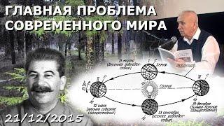 Зазнобин В.М.  Главная проблема современного мира 21.12.2015