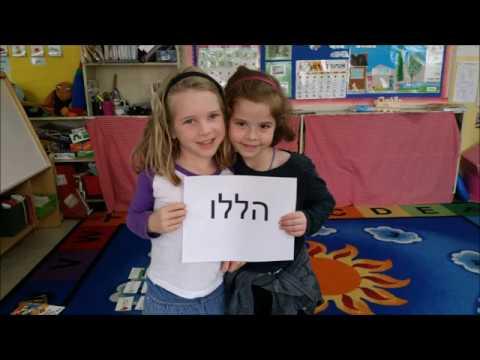 ?????? ??? ??????? Margolin Hebrew Academy Haleluya