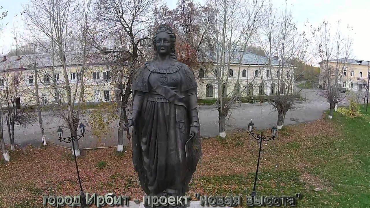 Свердловская ирбит знакомства область