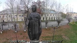 Город Ирбит, Свердловская область