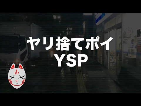 【レペゼン地球】2thシングル『YSP』