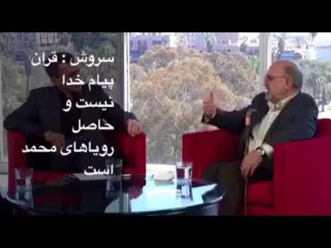 عبدالکریم سروش: قران پيام خدا نيست و حاصل روياهاى محمد است ...