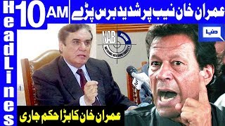 Imran Khan Takes Another Big Action Against NAB | Headlines 10 AM |  16 February 2019 | Dunya News