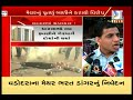Vadodara Mayor Dangar clarifies on Allegation of Corruption in Mukhya Mantri GRUH Yojana | Vtv