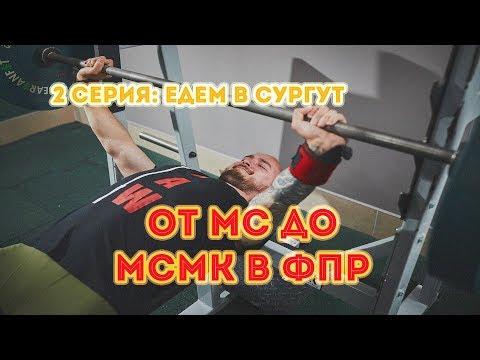 От МС до МСМК в ФПР: 2 серия ЕДЕМ В СУРГУТ!