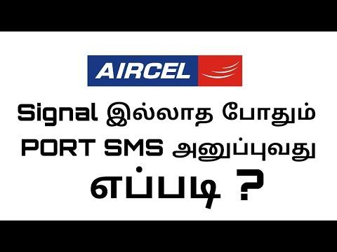 Aircel Signal இல்லாத போதும் PORT SMS அனுப்புவது எப்படி ? | You Tech Tamil |