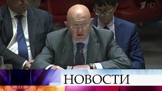 Василий Небензя: Ситуация в Сирии может превратиться в более серьезный и опасный конфликт.