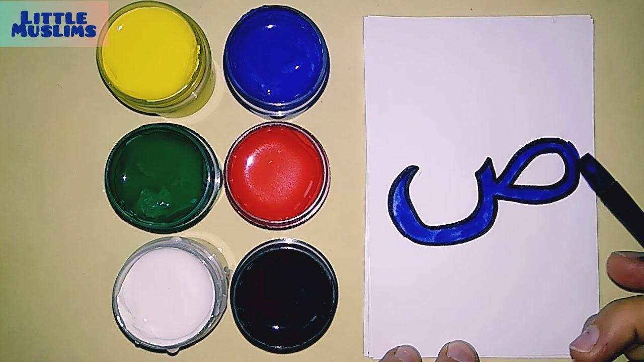 Арабский алфавит. Раскраска. Coloring - YouTube