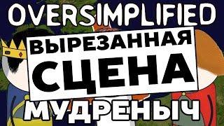 Война, изменившая английский язык | Вырезанная сцена | MiniWars часть 3 | Oversimplified на русском