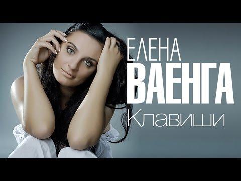 ЕЛЕНА ВАЕНГА - КЛАВИШИ -Весь альбом / ELENA VAENGA - KLAVISHI