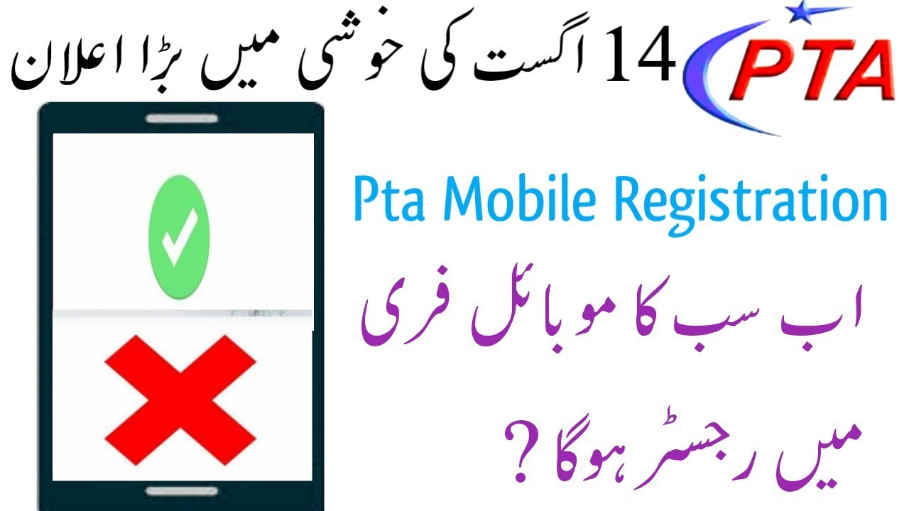 [2019] Pta Mobile Free Registration Code | Pta Mobile Registration Online 2019