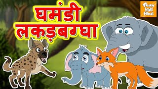 घमंडी लकडबग्घा l Hindi Kahaniya for Kids |  Moral Stories For Kids l Hindi Cartoon l Toonkids Hindi